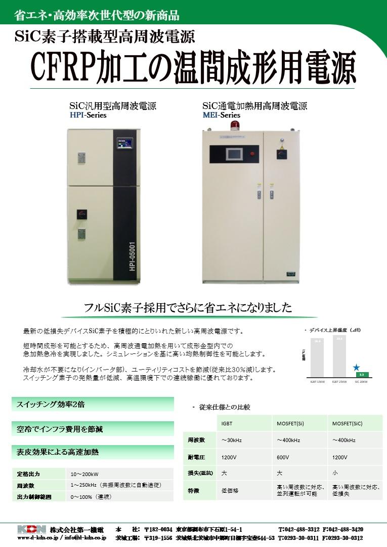 CFRP加工の温間成形用電源